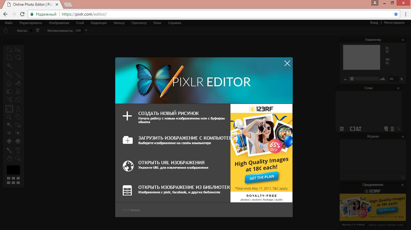 Pixlr editor rus скачать бесплатно на компьютер